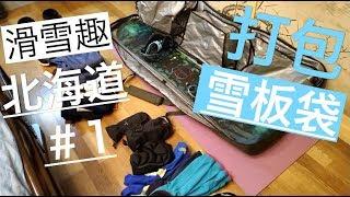 雪板袋打包 準備再出發去北海道