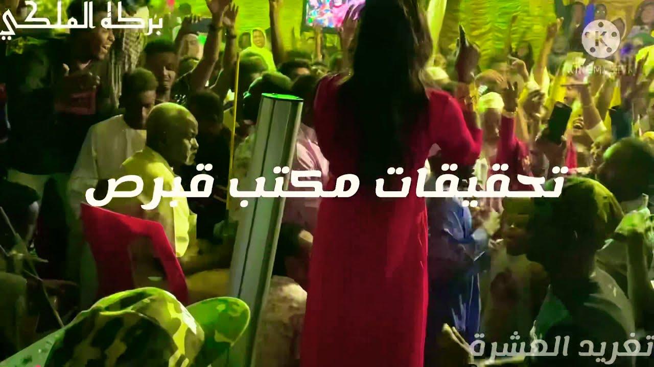 حفله بحري الشعبيه تغريد العشرة رقه و سماحه مؤكده @ وليد تم تم @ بركه الملكي