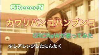 GReeeeN / カワリバンコハンブンコ をGRCReWが歌ってみた!【贈る言葉のカップリング曲】