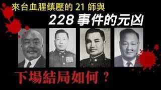228事件的元凶-陳儀、彭孟緝..結局是什麼? 來台屠殺鎮壓的21師下場又是如何?