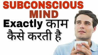 HOW OUR SUBCONSCIOUS MIND WORKS | POWER OF SUBCONSCIOUS MIND