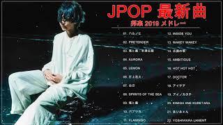 JPOP 最新曲ランキング 邦楽 2020ヒットチャート 新曲 メドレー作業用BGM】 ♥ J-POPメドレー邦楽 【50曲】ベストソング 2020年 2019年 ランキング 最新