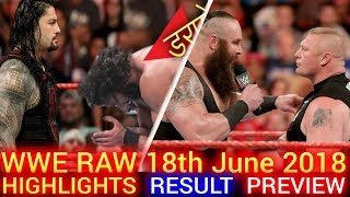 WWE Monday Night Raw 18th June 2018 Hindi Highlights Preview - Brock vs Roman vs Braun Results