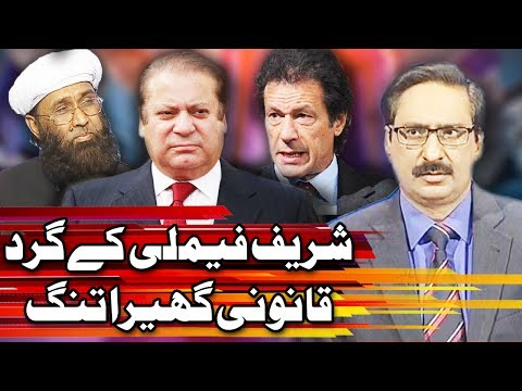 Kal Tak with Javed Chaudhry – 20 July 2017 | Express News
