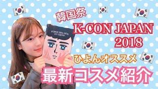 【韓国トレンド最先端】KCON 2018に行ってきました♡購入品を紹介します♪【コスメ・パック・雑貨】