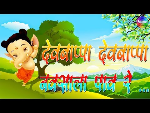 Dev Bappa dev bappa navsala pav | Marathi Rhymes for Children, Marathi Kids Songs | Marathi Balgeet