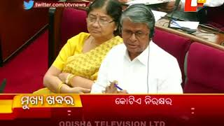 07 PM Headlines 14 September 2017 | Daily News Odisha - OTV