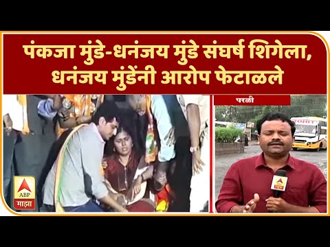 Pankaja VS Dhananjay | पंकजा मुंडे-धनंजय मुंडे संघर्ष शिगेला, धनंजय मुंडेंनी आरोप फेटाळले | परळी