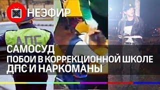 Самосуд в Архангельске, побои в коррекционной школе, устройство ДПС для выявления наркоманов- НЕЭФИР