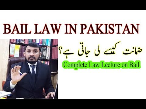 Bail Law in Pakistan | Complete Bail Procedure | law of bail in pakistan | Complete Lecture