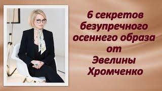 6 секретов безупречного осеннего образа от Эвелины Хромченко