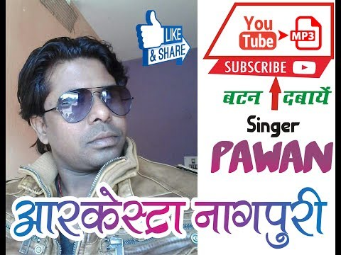 Singer - Pawan !! NonStop Superhit Nagpuri Song !! Arkestra Nagpuri !! Audio mp3