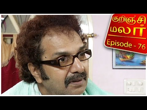 Kurunji Malar feat. Aishwarya (actress) | Epi 76 | Tamil TV Serial | 07/03/2016