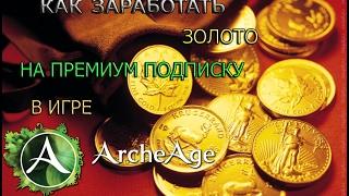 ArcheAge 4.0 Гайды #2 - Воровство и способы заработка на профессии