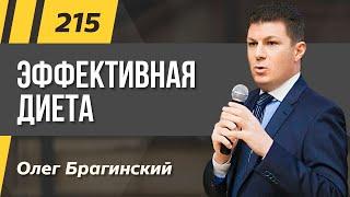 Олег Брагинский ТРАБЛШУТИНГ 215 Эффективная диета