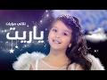 كليب يا ريت - نتالي مرايات | قناة كراميش Karameesh Tv