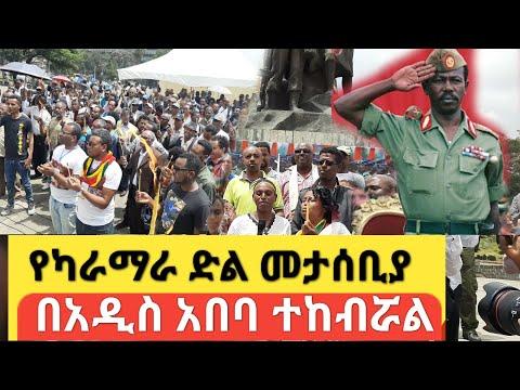 Ethiopia ታሪክ ተሰራ የካራማራው ድል አከባበር   karamara war victory