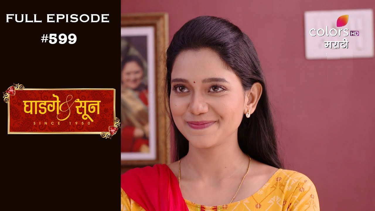 Ghadge & Suun - 13th June 2019 - घाडगे & सून - Full Episode