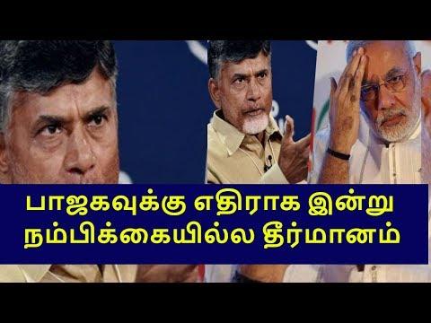 no confidence motion against union government|tamilnadu political news|live news tamil