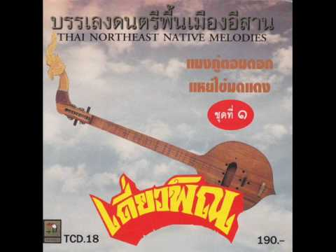 Thai Northeast Native Melodies - Rum Kaen