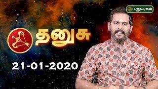 Rasi Palan   Dhanusu   தனுசு ராசி நேயர்களே! இன்று உங்களுக்கு…  Sagittarius   21/01/2020