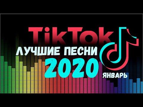 Тик Ток ЛУЧШИЕ ПЕСНИ ЯНВАРЬ 2020 | эти песни ищут все