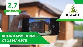 Купить дом в Краснодаре | Продажа домов в Краснодаре от застройщика Амакс