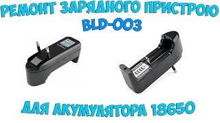 Ремонт зарядного пристрою BLD-003 для акумулятора 18650 налобного ліхтарика Bailong Police BL-6866