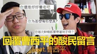 回覆曹西平的酸民留言 feat.曹西平 【綜藝大熱門特別企劃】