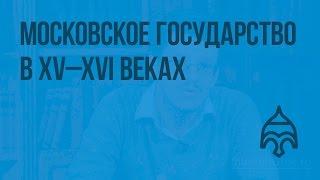 Московское государство в XV–XVI веках. Видеоурок по истории России 6 класс
