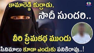 ఖండాంతరాలు దాటిన ప్రేమ..కామారెడ్డి కుర్రాడు.. సౌదీ సుందరి! | Latest Updates | Telugu Full Screen