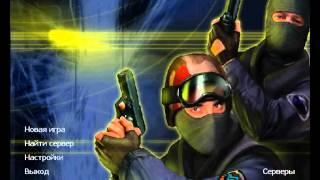ГАЙД|Как играть с другом по сети в Counter-Strike 1.6