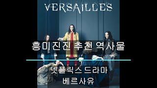 18 [추천 넷플릭스 역사드라마] 넷플릭스 베르사유 (…