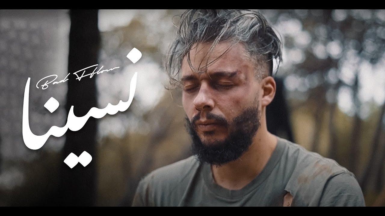 Bad Flow - NSINA  (clip officiel) - [Prod. KHALIL CHERRADI] - باد فلوو