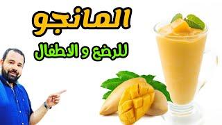 اعطي طفلك المانجو و عصير المانجو | فوائد المانجو الرهيبة التي لا غني عنها للرضع و الاطفال
