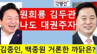 [고영신TV]김두관 원희룡, 초강성발언으로 노이즈마케팅(출연: 이진곤TV대표/ 전국민일보 주필)