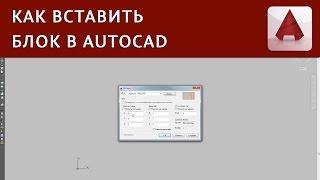 Как вставить блок в Autocad | Autocad Уроки