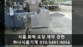 ★하나식품기계-배합탱크 믹싱탱크 원심분리기 스티커라벨러…