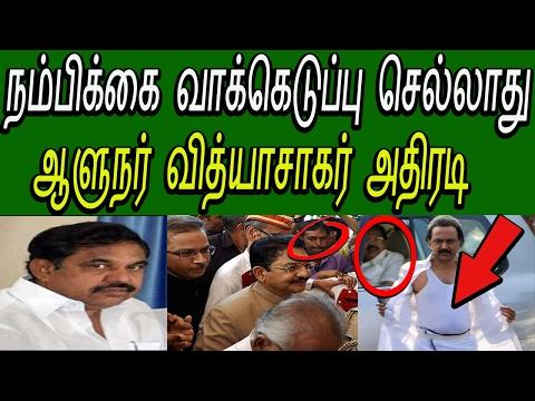 வாக்கெடுப்பு செல்லாது ஆளுநர் அதிரடி || Tamil News Live Today || Sasikala Natarajan Speech || Stalin