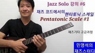 [민영석의 재즈스터디] 재즈기타 고급과정 JazzSol…