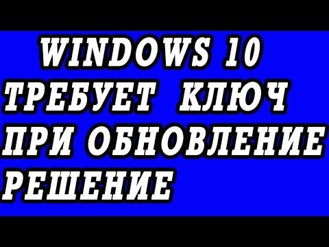 Ошибка при обновление до Windows 10, требует ключ продукта. Решение.
