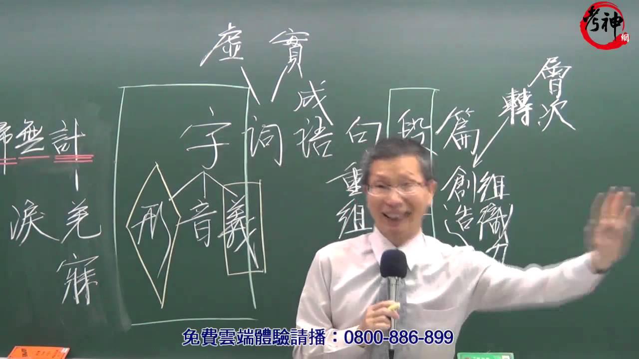 【元碩考神網】學士後醫-國文(鍾虹) - YouTube