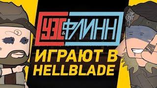 Уэс и Флинн играют в Hellblade