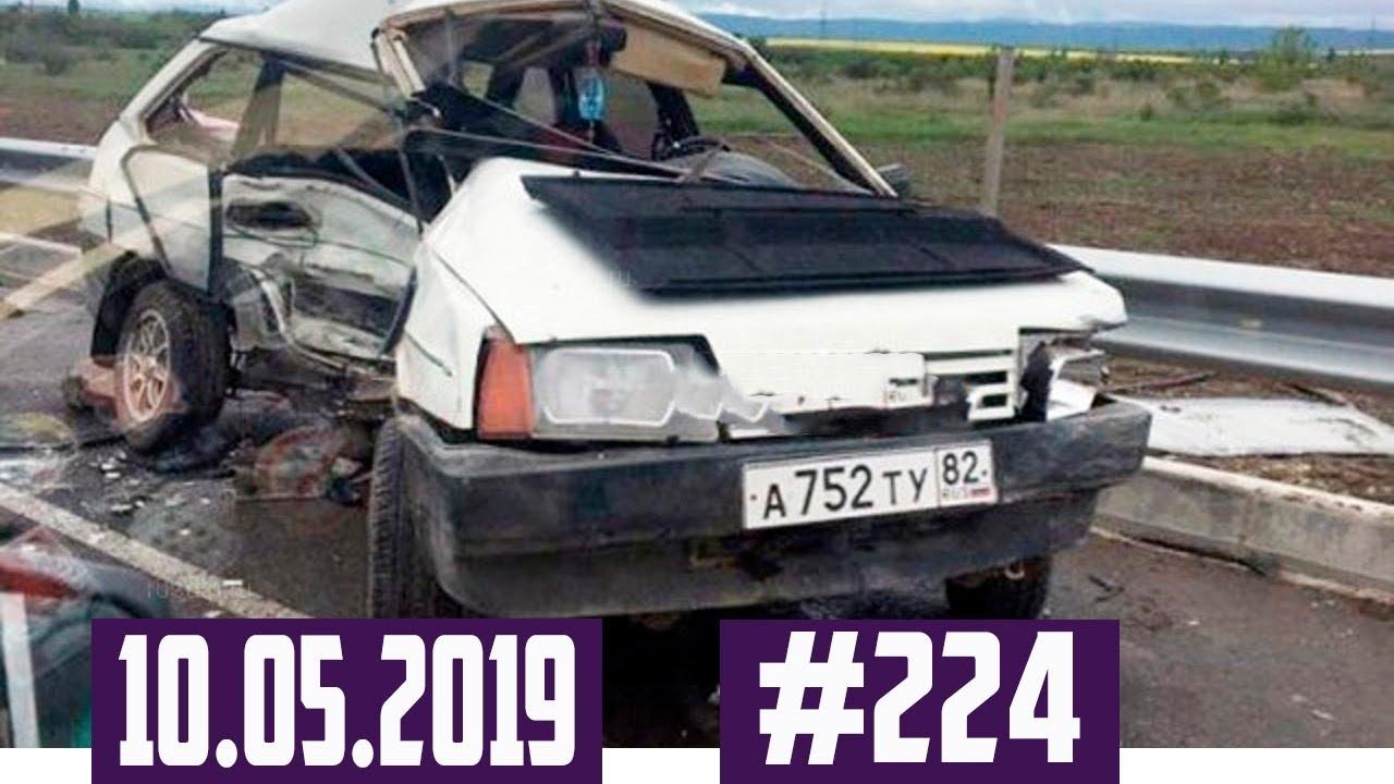 Подборка Аварий и ДТП с видеорегистратора №224 за 10.05.2019