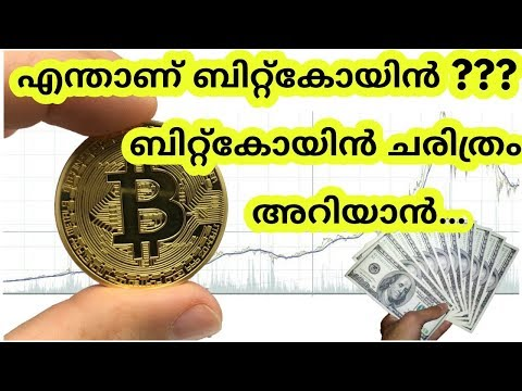 What is bitcoin ?? History of bitcoin | Malayalam