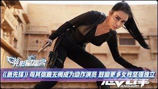 《急先锋》母其弥雅无悔成为动作演员 鼓励更多女性坚强独立【光影星播客 | 20200122】