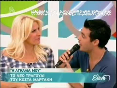 Kostas Martakis  I Agkalia Mou