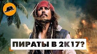 В ожидании Пиратов Карибского Моря