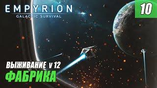 Empyrion - Galactic Survival alpha 12 - ФАБРИКА ч1. #10