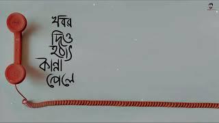 Khabor dio hothat kanna pele  Joy Sarkar | খবর দিও হঠাৎ কান্না পেলে